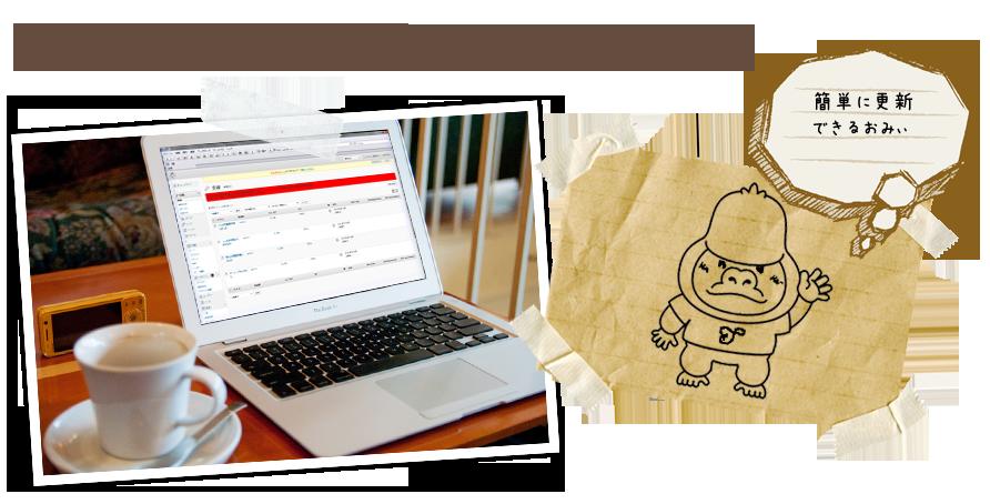 web39は簡単にホームページが作れるシステムです。